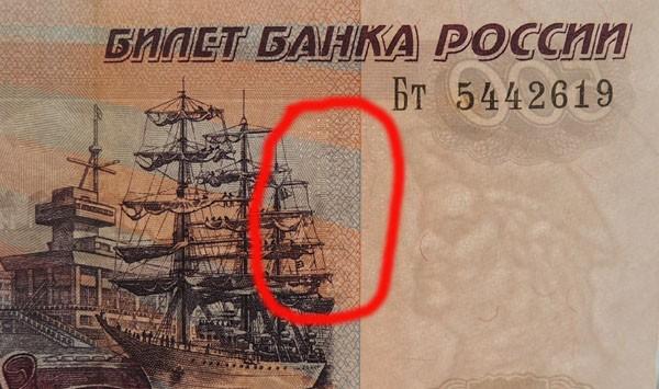 купюра 500 рублей фото7