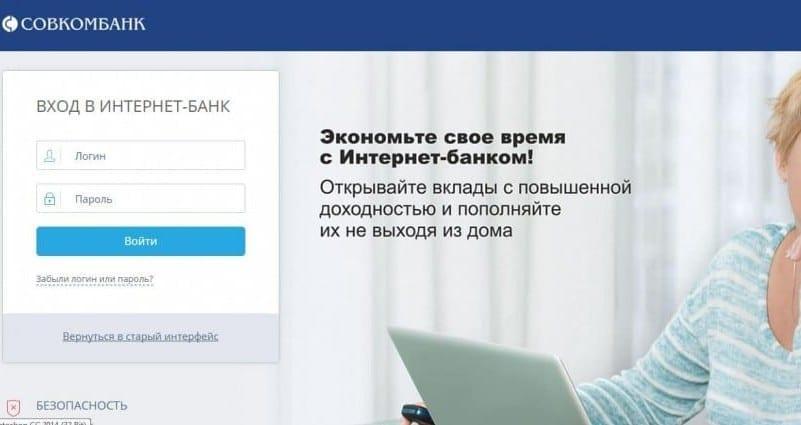 как узнать задолженность по кредиту в Совкомбанке через интернет