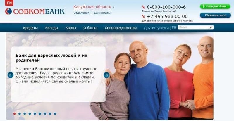 узнать остаток по кредиту Совкомбанк