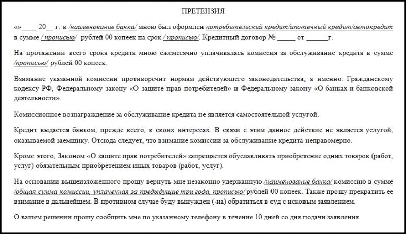 написать жалобу в главный офис ВТБ 24