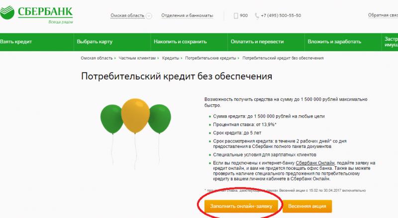 100000 в кредит в Сбербанке