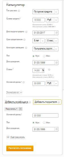 кредит Сбербанк на 100000 рублей