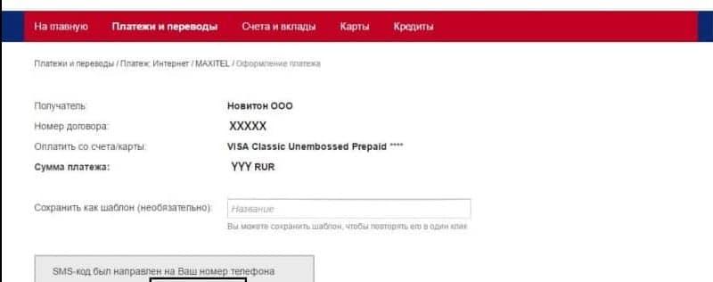 как узнать реквизиты Банка Москвы для перечисления на карту