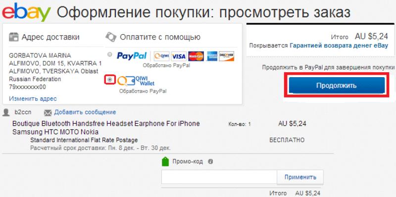 PayPal не работает в России