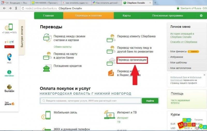 инструкция Сбербанк Бизнес Онлайн для юридических лиц