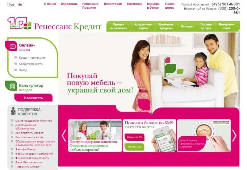 бесплатный телефон горячей линии банка Ренессанс