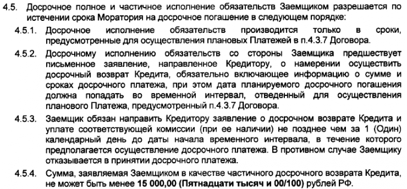 досрочное частичное погашение ипотеки в ВТБ 24