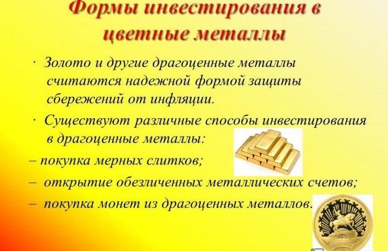 инвестирование в драгоценные металлы плюсы и минусы