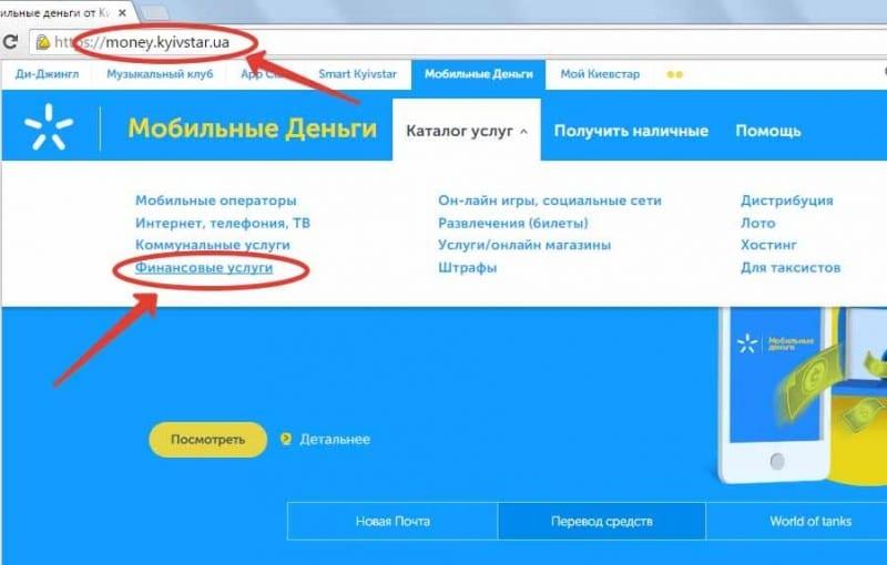 как перевести деньги с Киевстара на карту ПриватБанка