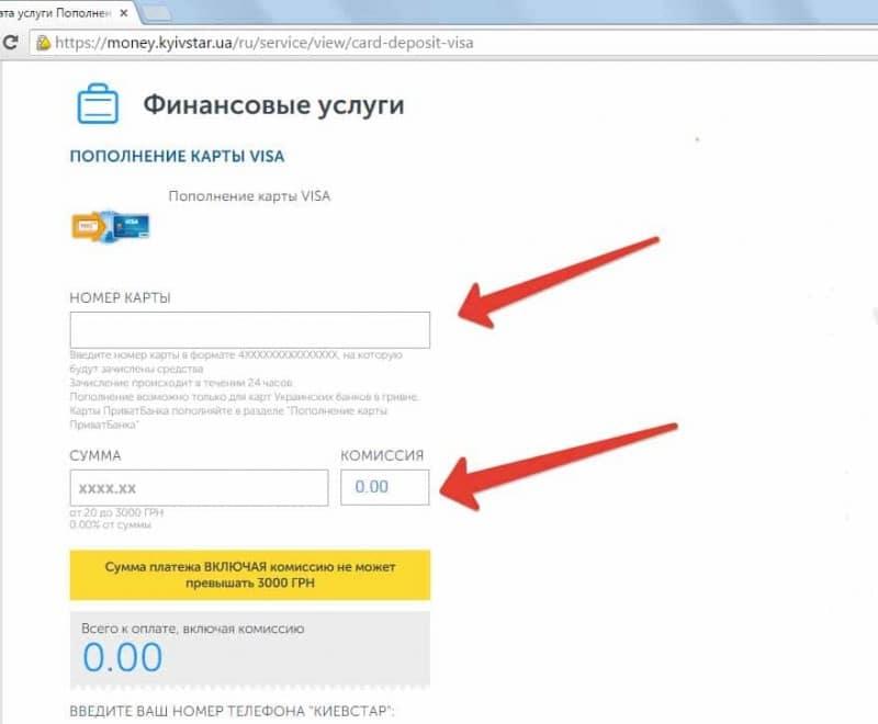 перевод денег с телефона Киевстар на карту ПриватБанка