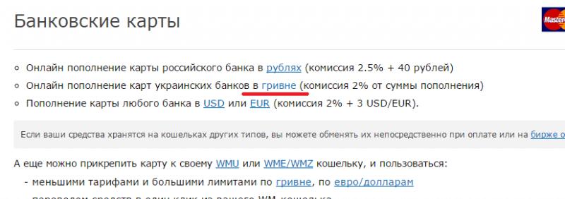 перевести деньги с Webmoney на карту ПриватБанка