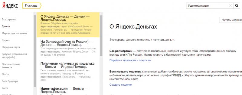 можно ли перевести деньги с Яндекс Деньги на карту ПриватБанка