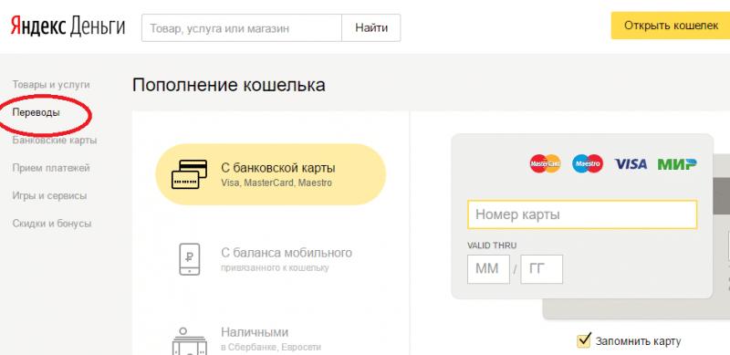 перевод денег с Яндекс Деньги на карту ПриватБанка