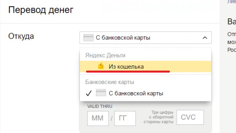 как перевести деньги с Яндекс Деньги на карту ПриватБанка