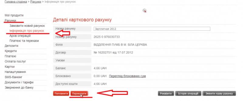 перевод денег с карты ПУМБ на карту ПриватБанка через интернет