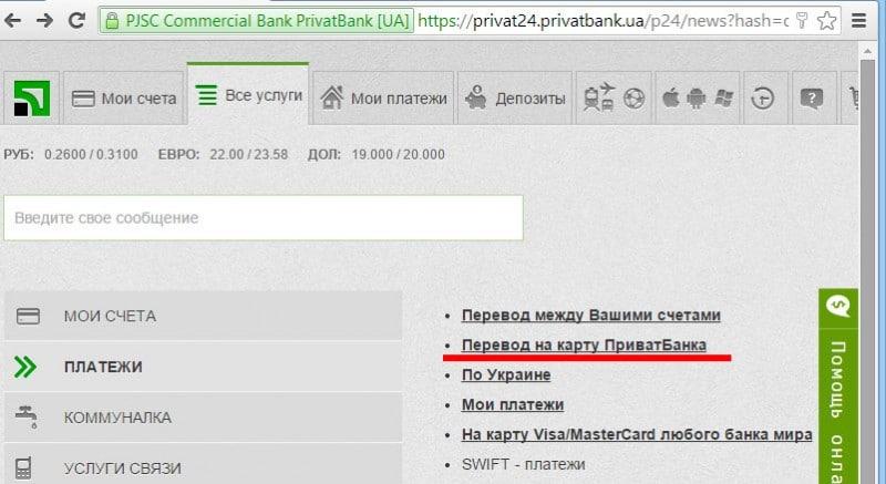 перевод денег с карты ПриватБанка на карту ПриватБанка через интернет