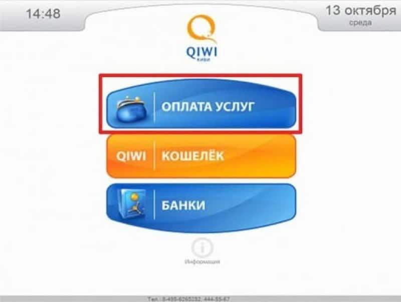 Обменные сервисы qiwi uz