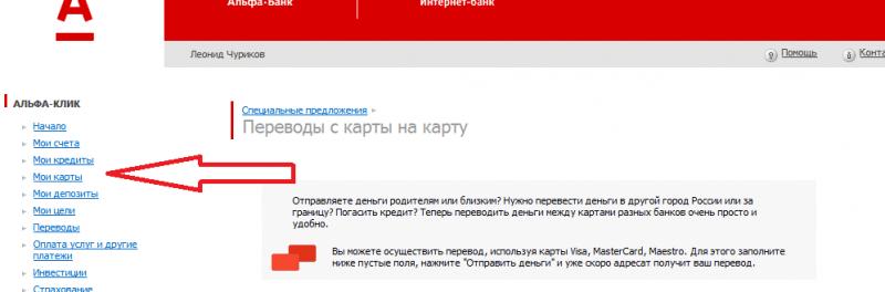 закрыть карту Альфа-Банк через интернет