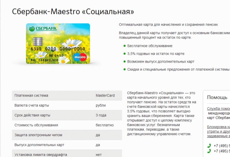 стоимость обслуживания карты Маэстро Сбербанк