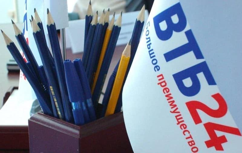 кредит наличными ВТБ 24 без справок и поручителей