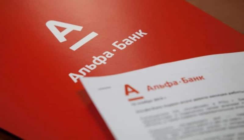 онлайн-заявка на кредит наличными Альфа-Банк без справок