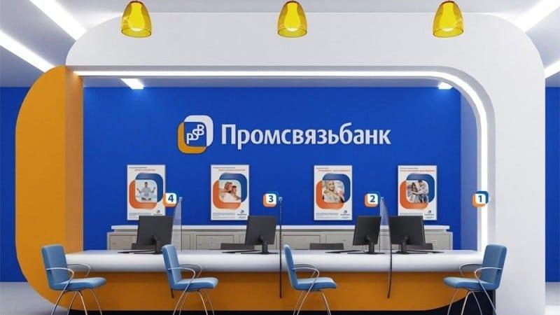 кредит в Промсвязьбанке для держателей зарплатных карт