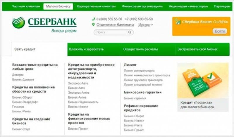кредит в Сбербанке для юридических лиц
