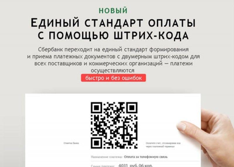 оплата по штрих коду Сбербанк Онлайн инструкция