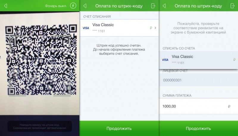 оплата по QR коду Сбербанк Онлайн