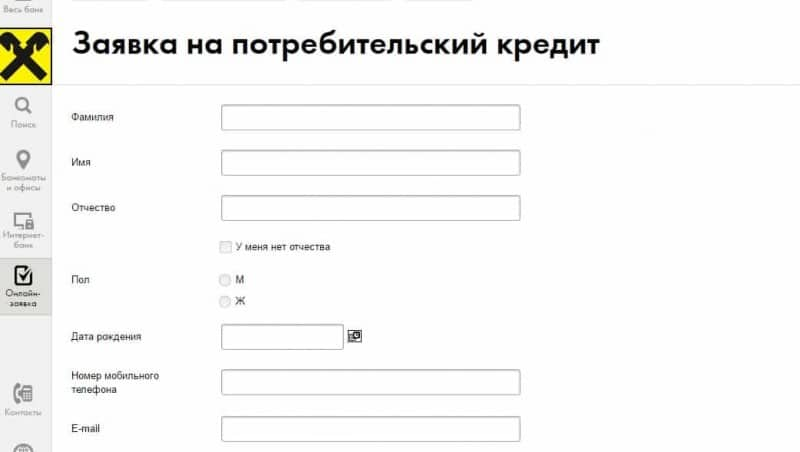 онлайн заявка на кредит наличными Райффайзенбанк