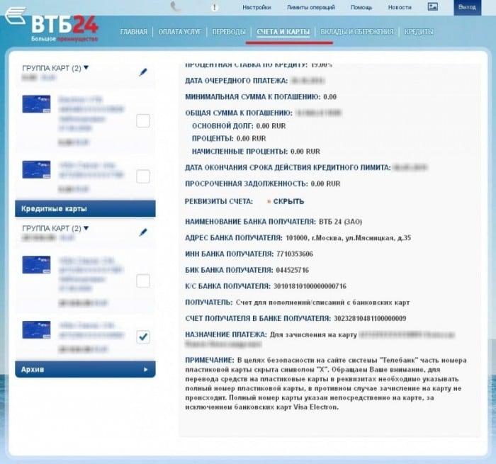 реквизиты для перевода на карту ВТБ 24