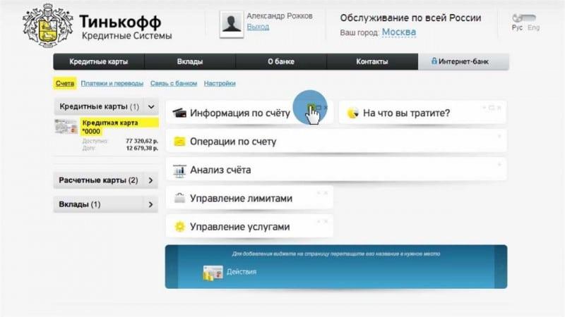 Реквизиты тинькофф банка для перечисления на карту физического лица телефон