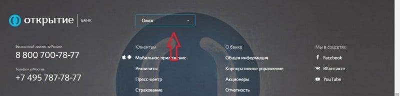 реквизиты для перечисления на карту банка Открытие