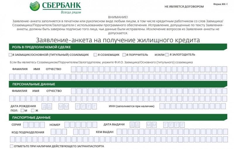 жилищный кредит в Сбербанке условия и документы