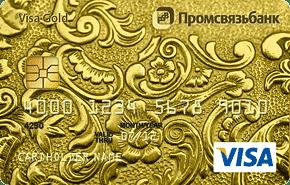 золотая карта Промсвязьбанк