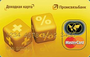 преимущества золотой карты Промсвязьбанка