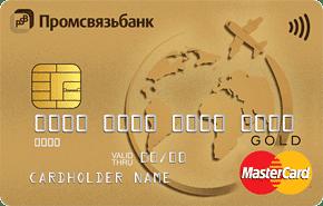 золотая дебетовая карта Промсвязьбанк