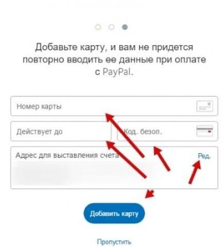 Paypal работает в России