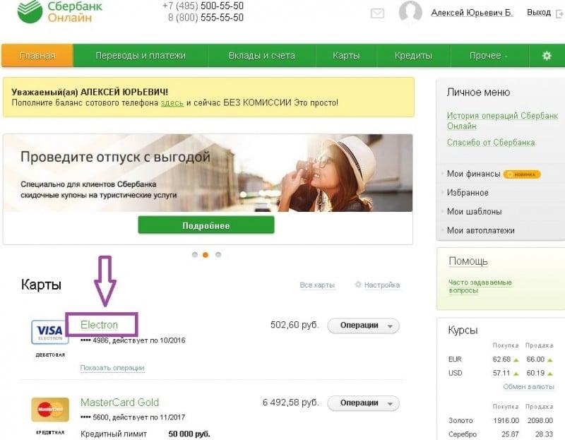 как узнать дату формирования отчета по кредитной карте Сбербанка