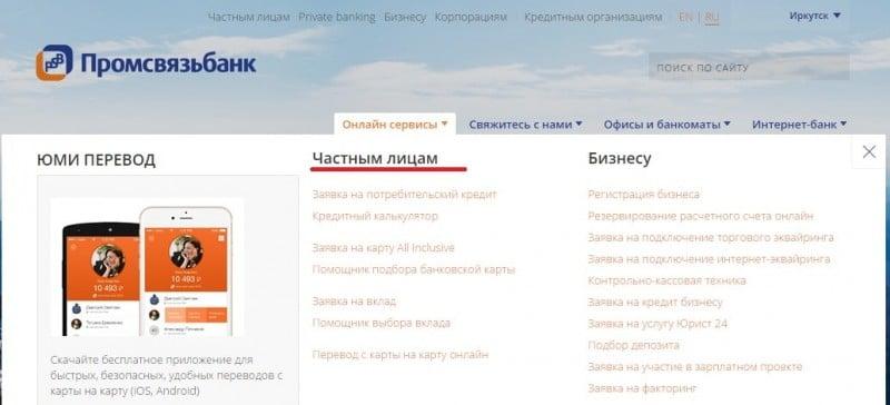 перевод с карты на карту Промсвязьбанк