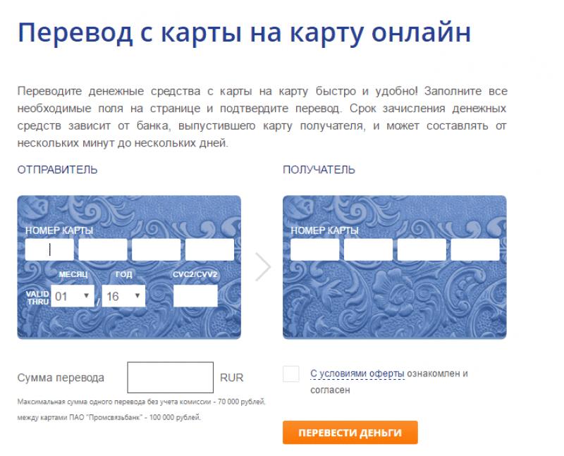 перевод с карты Промсвязьбанк на карту Промсвязьбанк комиссия
