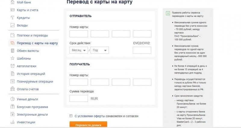 Как перевести онлайн деньги с карты на карту