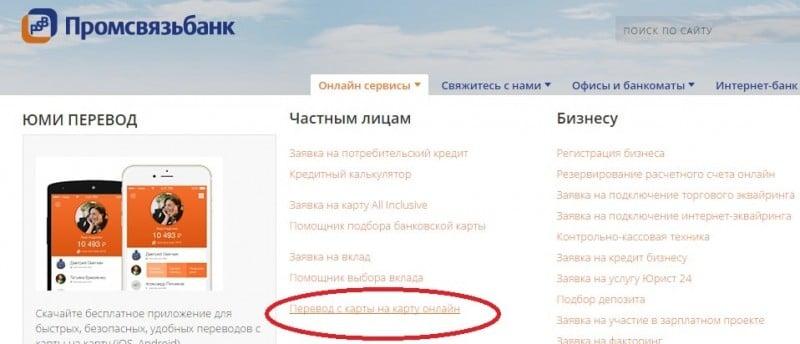 комиссия за перевод с карты Промсвязьбанка на карту Сбербанка