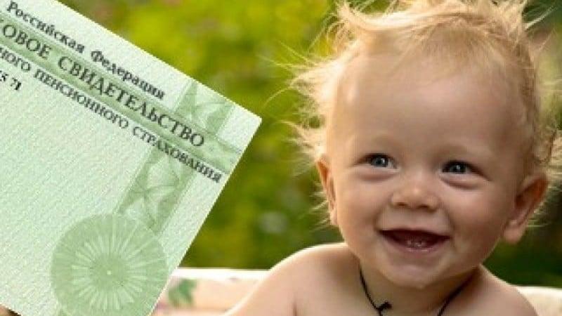 какие документы нужны для получения СНИЛС для ребенка