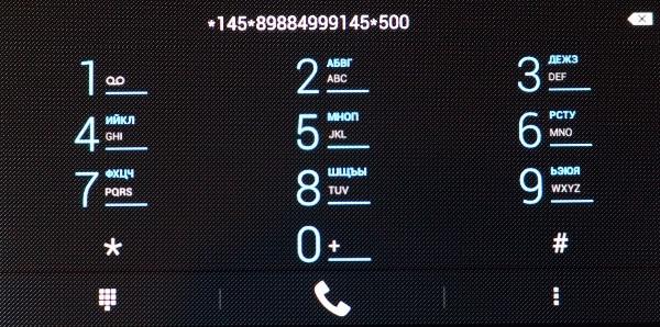 как пополнить счет телефона с другого телефона