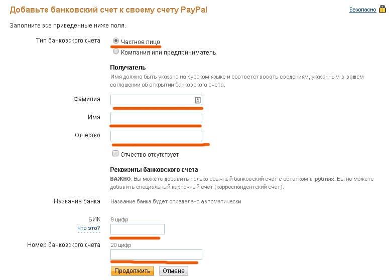 А как узнать свой счет в paypal