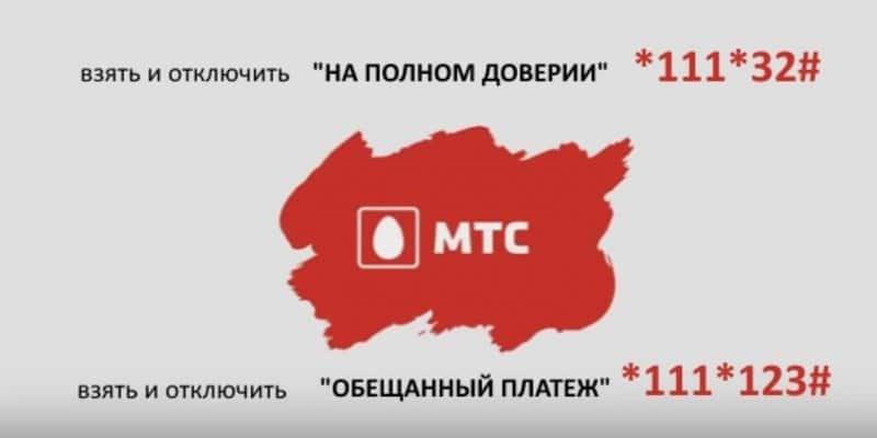 Как взять кредит у мтс украина
