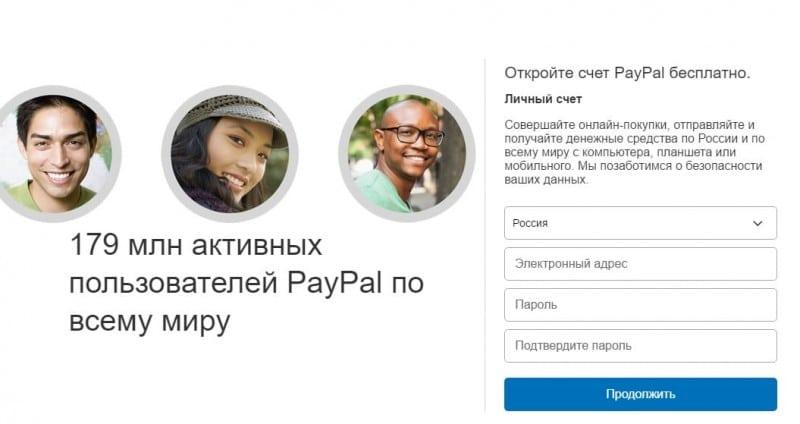 создать кошелек Paypal