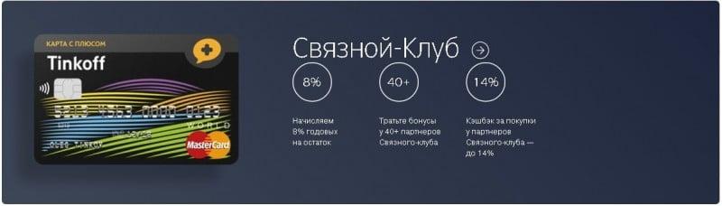 дебетовая карта Тинькофф Связной-Клуб