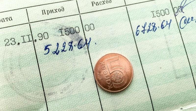 как получить компенсацию по вкладам Сбербанка СССР